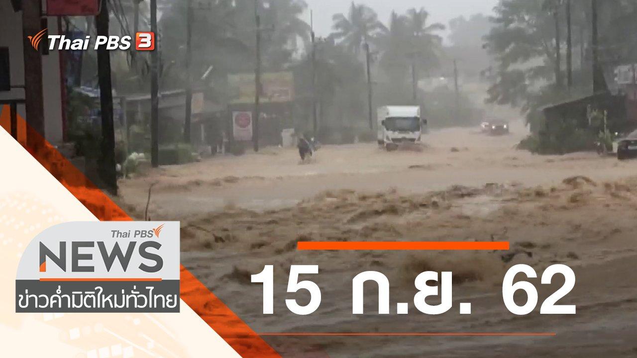 ข่าวค่ำ มิติใหม่ทั่วไทย - ประเด็นข่าว (15 ก.ย. 62)