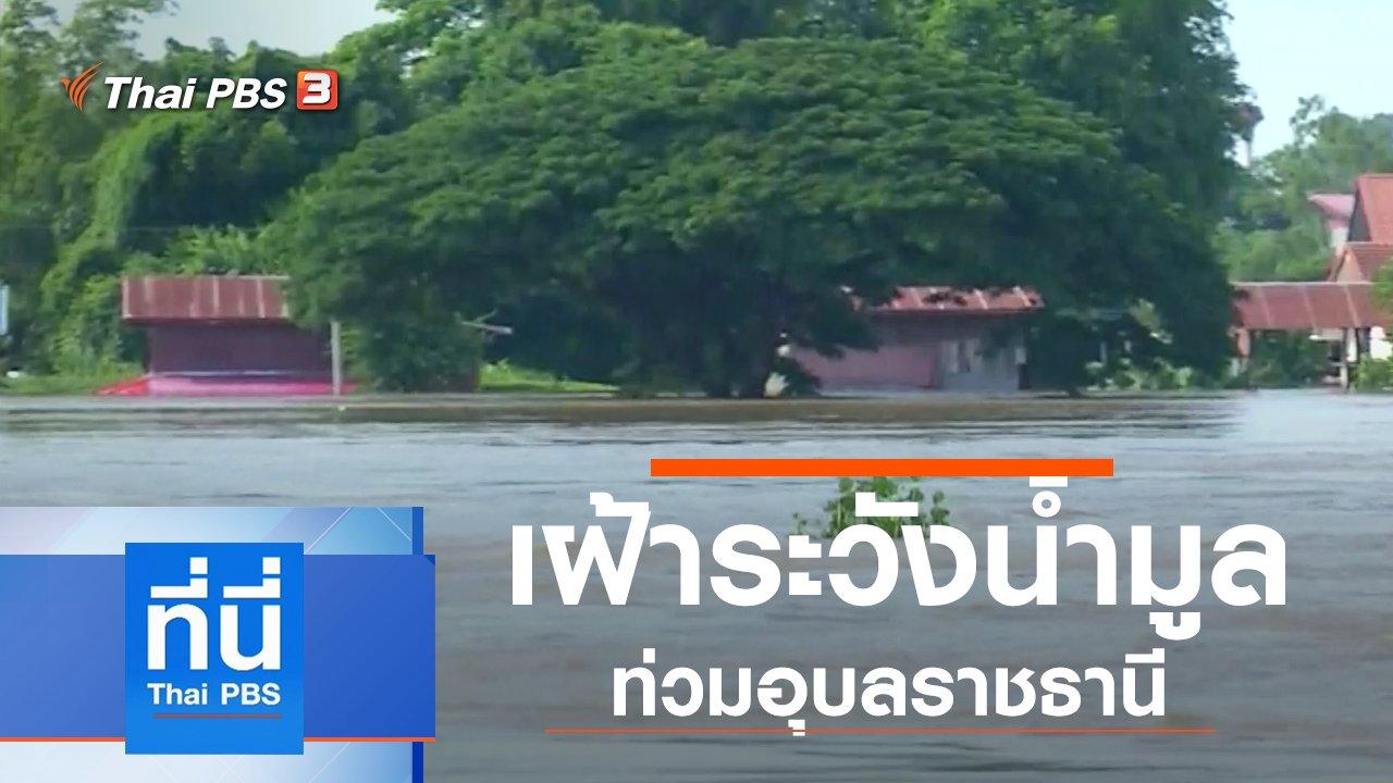 ที่นี่ Thai PBS - ประเด็นข่าว (13 ก.ย. 62)