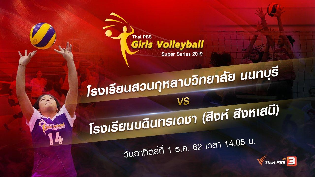 Thai PBS Girls Volleyball Super Series 2019 - โรงเรียนสวนกุหลาบวิทยาลัย นนทบุรี vs โรงเรียนบดินทรเดชา (สิงห์ สิงหเสนี)