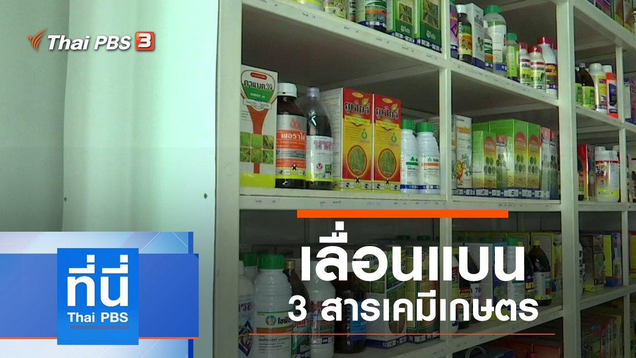 ที่นี่ Thai PBS - ประเด็นข่าว (27 พ.ย. 62)