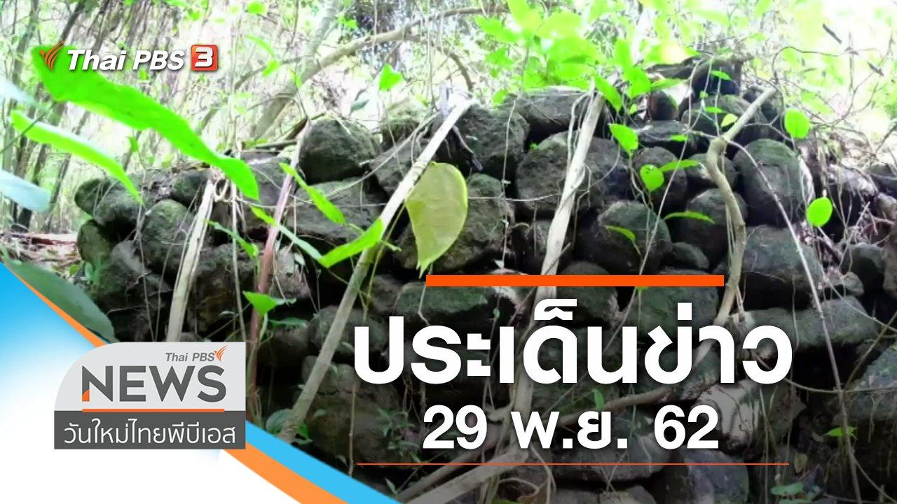 วันใหม่  ไทยพีบีเอส - ประเด็นข่าว (29 พ.ย. 62)