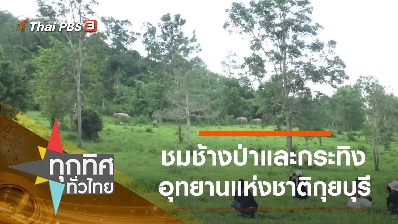 ทุกทิศทั่วไทย - ประเด็นข่าว (29 พ.ย. 62)