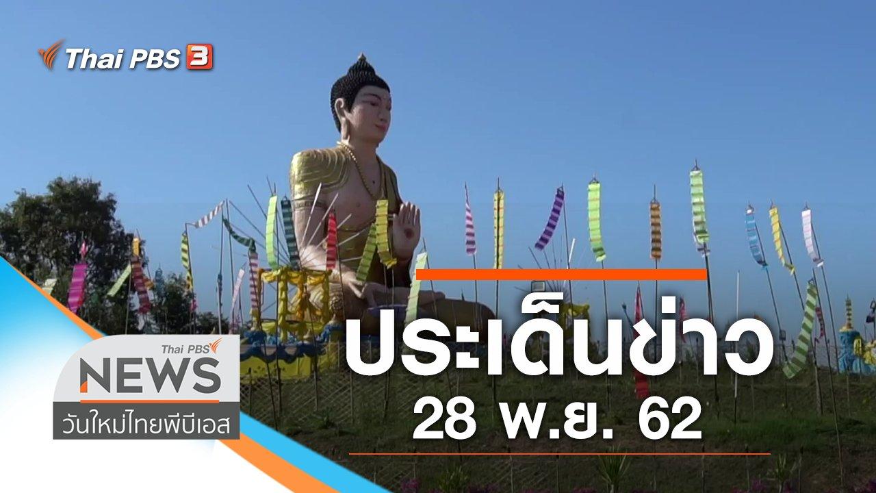 วันใหม่  ไทยพีบีเอส - ประเด็นข่าว (28 พ.ย. 62)
