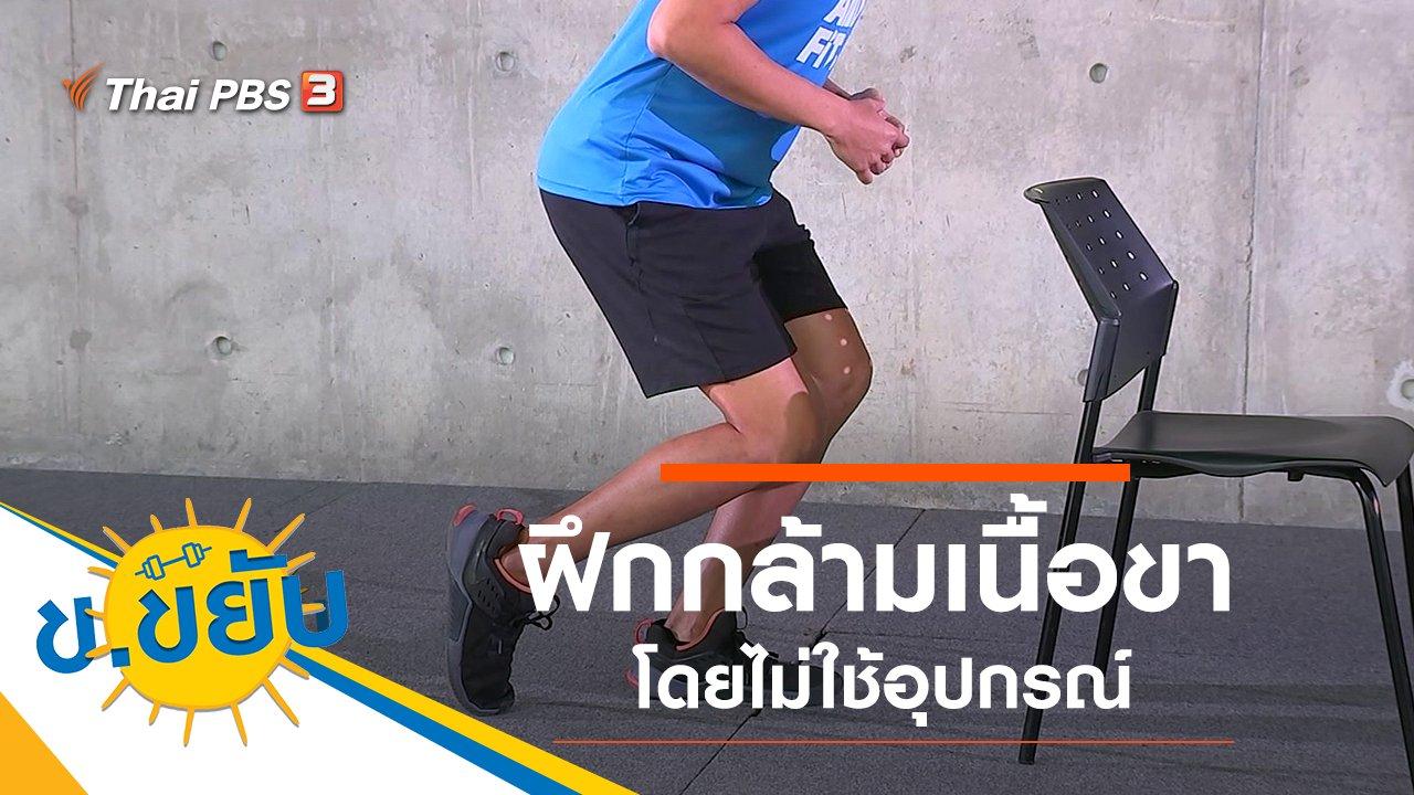 ข.ขยับ X - ฝึกกล้ามเนื้อขาโดยไม่ใช้อุปกรณ์