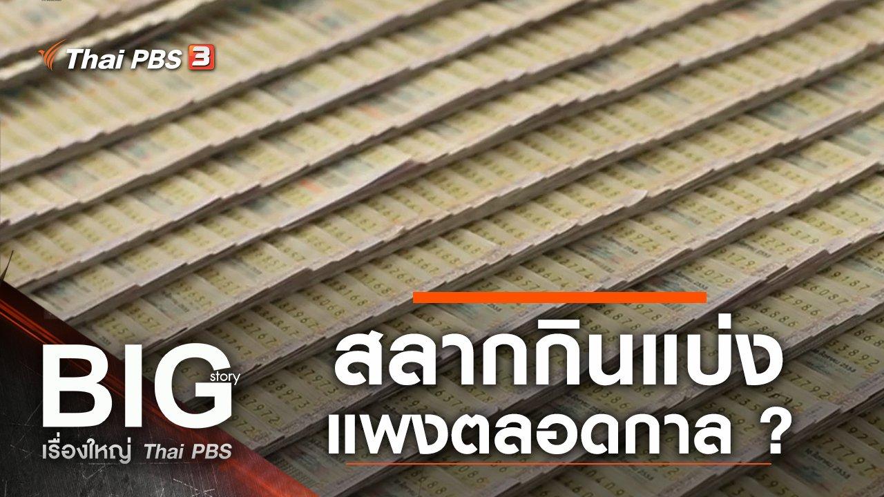Big Story เรื่องใหญ่ Thai PBS - สลากกินแบ่ง แพงตลอดกาล ?