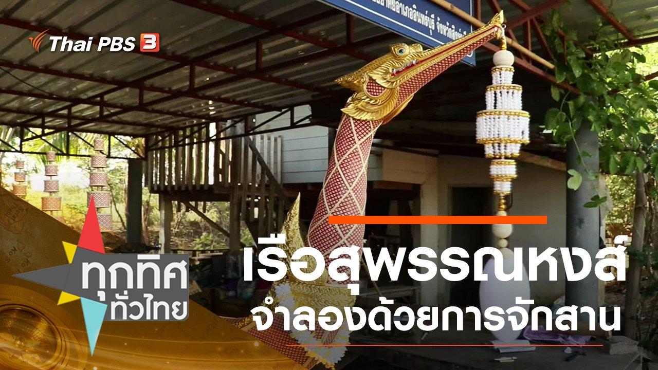 ทุกทิศทั่วไทย - ประเด็นข่าว (28 พ.ย. 62)