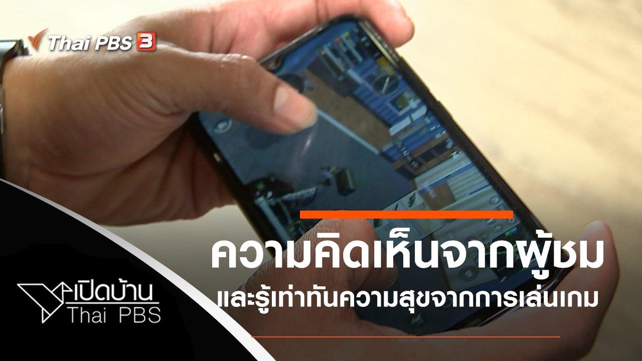เปิดบ้าน Thai PBS - ความคิดเห็นจากผู้ชม และรู้เท่าทันความสุขจากการเล่นเกม