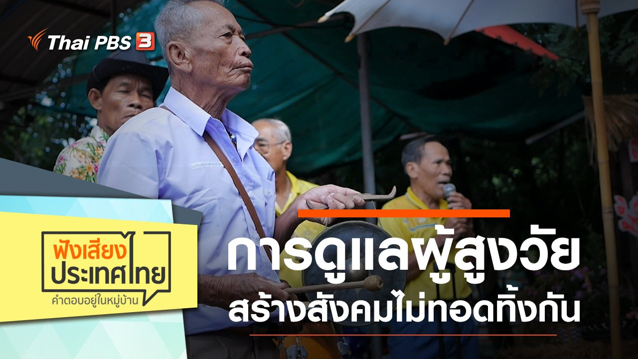 ฟังเสียงประเทศไทย - การดูแลผู้สูงวัย สร้างสังคมไม่ทอดทิ้งกัน