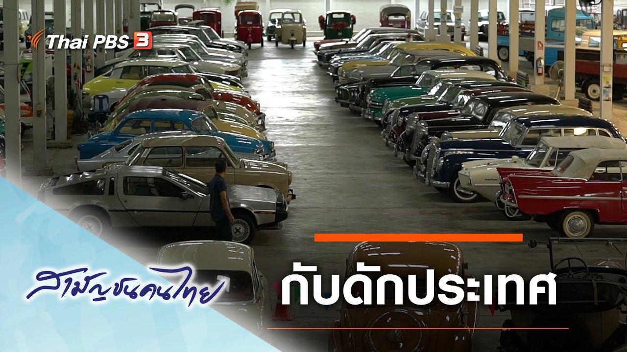 สามัญชนคนไทย - กับดักประเทศ