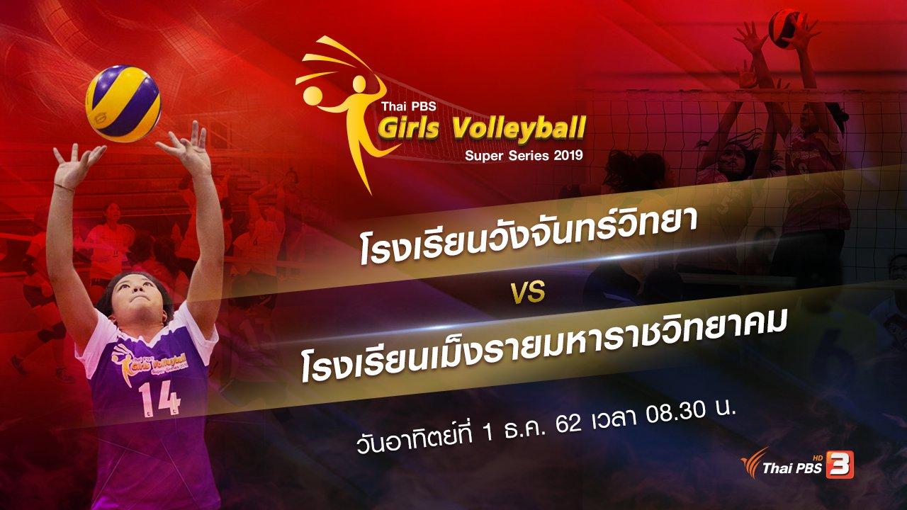 Thai PBS Girls Volleyball Super Series 2019 - โรงเรียนวังจันทร์วิทยา vs โรงเรียนเม็งรายมหาราชวิทยาคม