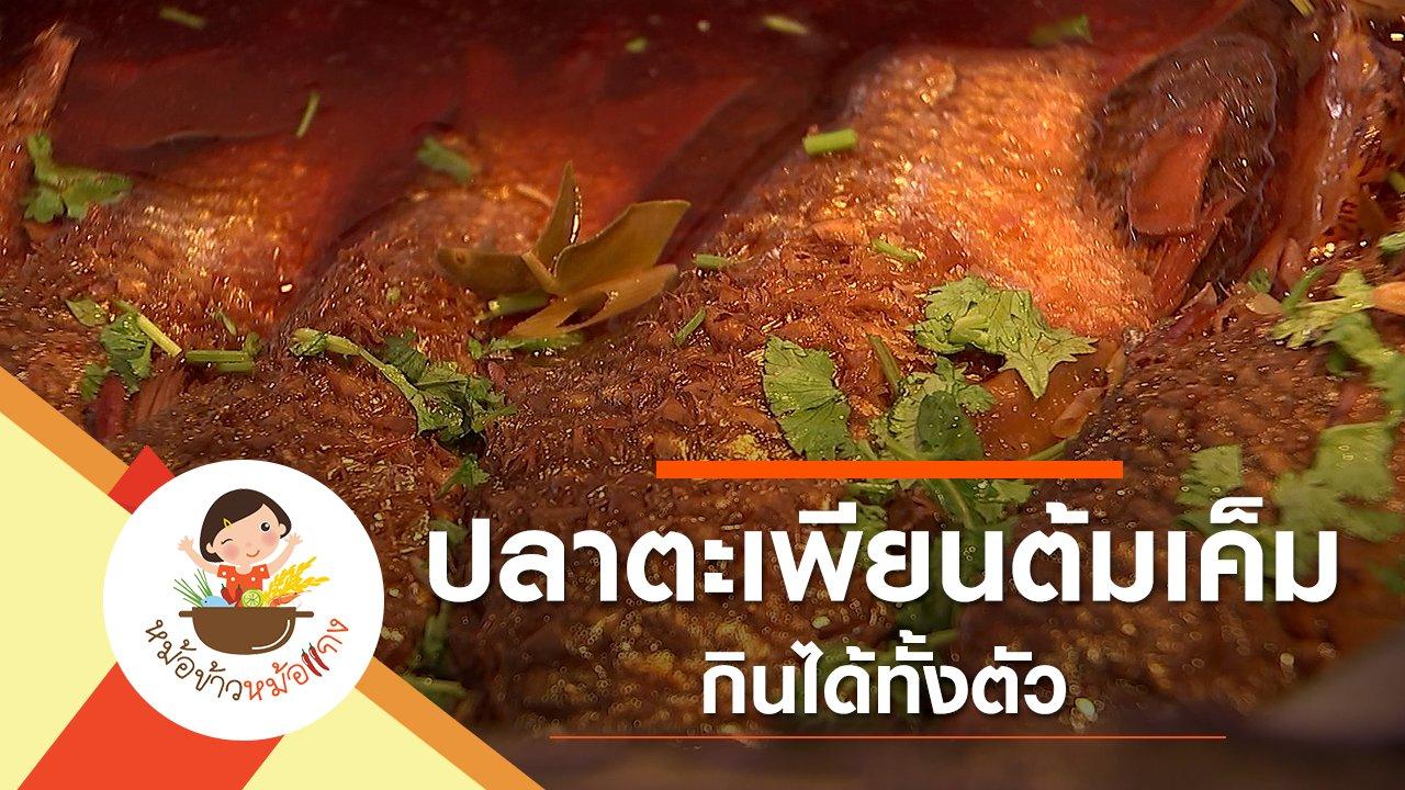 หม้อข้าวหม้อแกง - ปลาตะเพียนต้มเค็ม