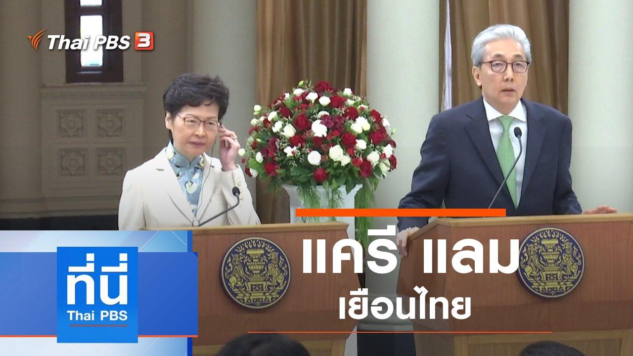 ที่นี่ Thai PBS - ประเด็นข่าว (29 พ.ย. 62)