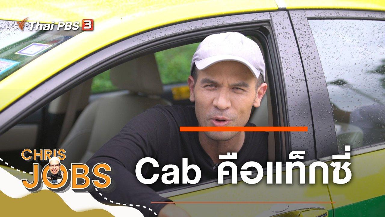 Chris Jobs - Cab คือแท็กซี่