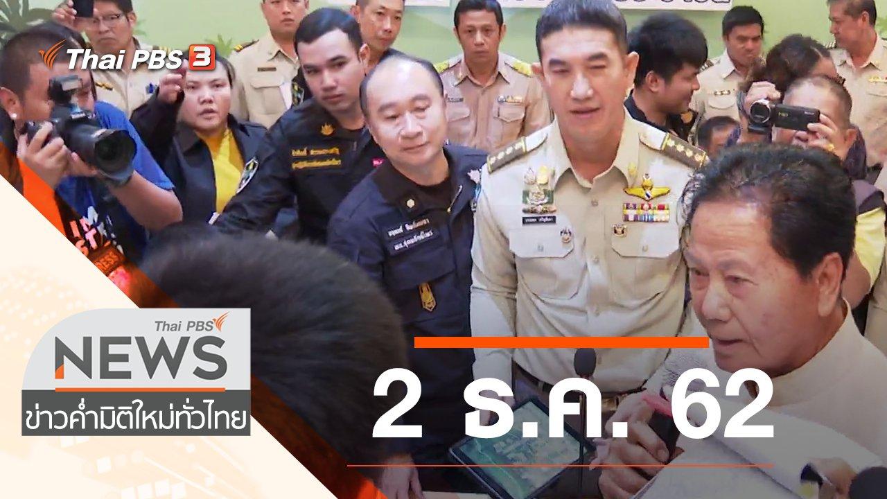 ข่าวค่ำ มิติใหม่ทั่วไทย - ประเด็นข่าว (2 ธ.ค. 62)