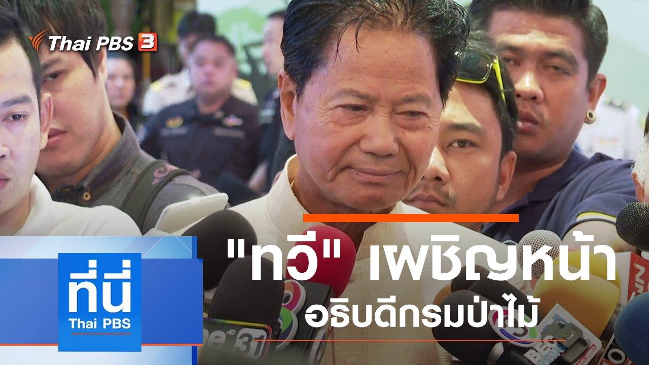 ที่นี่ Thai PBS - ประเด็นข่าว (2 ธ.ค. 62)