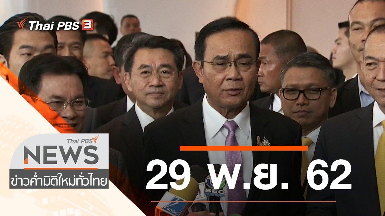 ข่าวค่ำ มิติใหม่ทั่วไทย - ประเด็นข่าว (29 พ.ย. 62)
