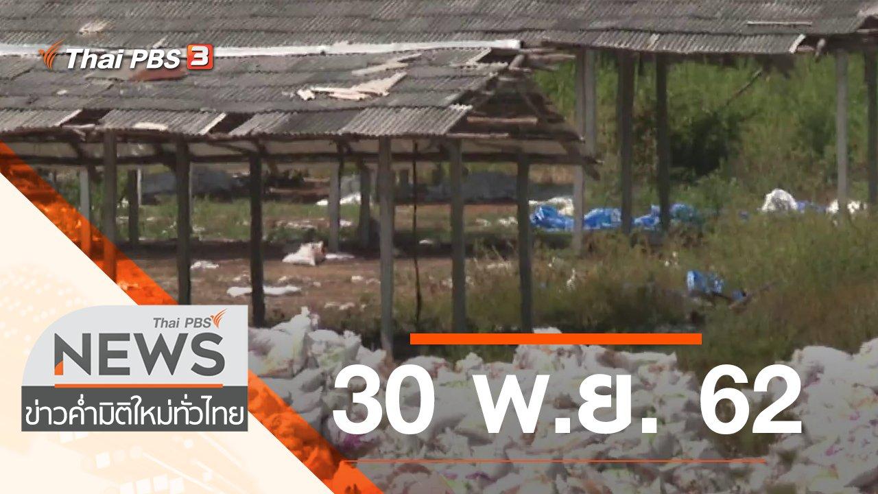 ข่าวค่ำ มิติใหม่ทั่วไทย - ประเด็นข่าว (30 พ.ย. 62)