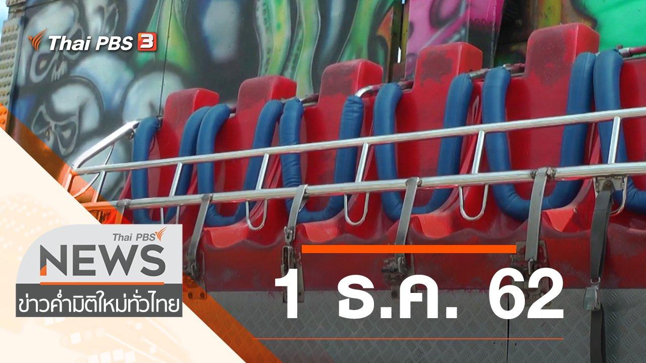ข่าวค่ำ มิติใหม่ทั่วไทย - ประเด็นข่าว (1 ธ.ค. 62)