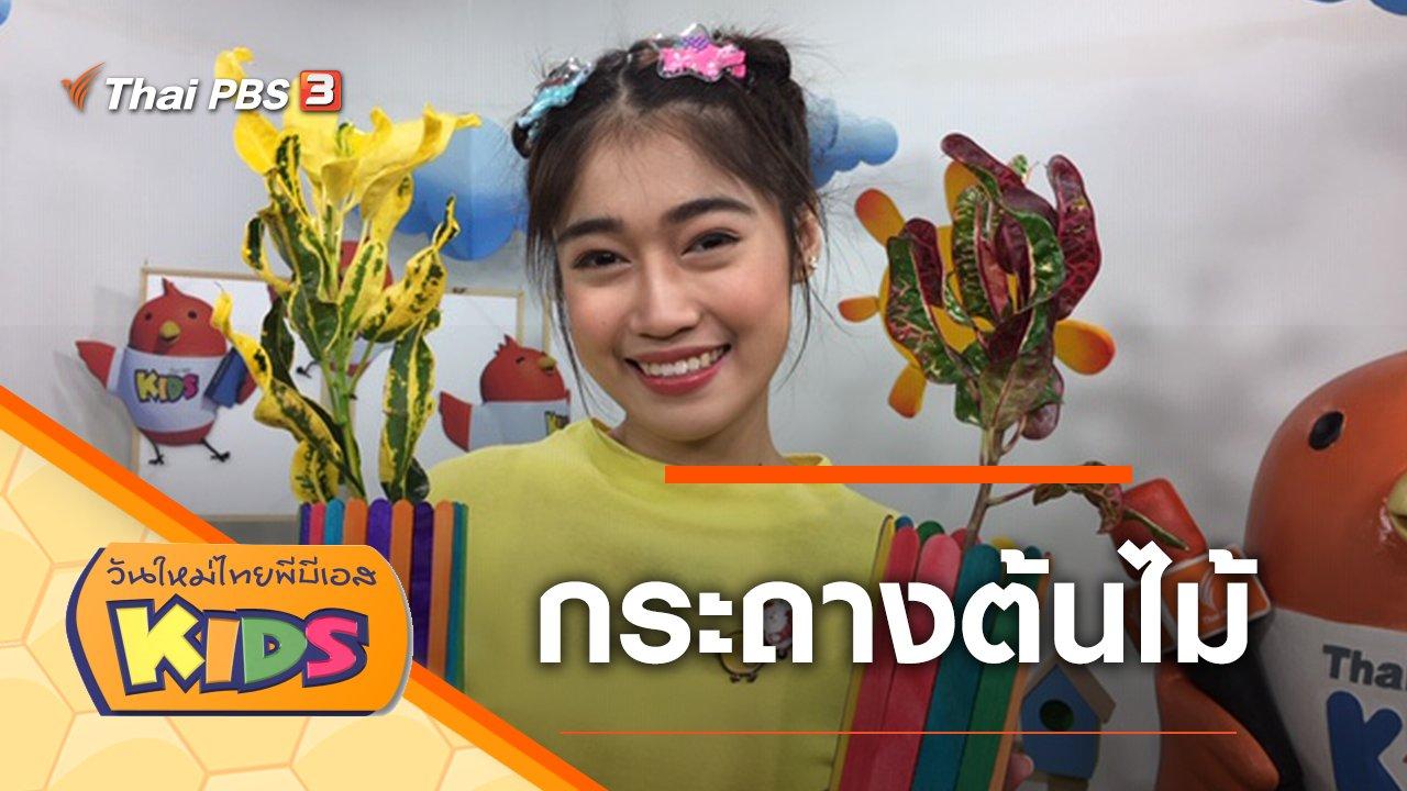วันใหม่ไทยพีบีเอสคิดส์ - กระถางต้นไม้