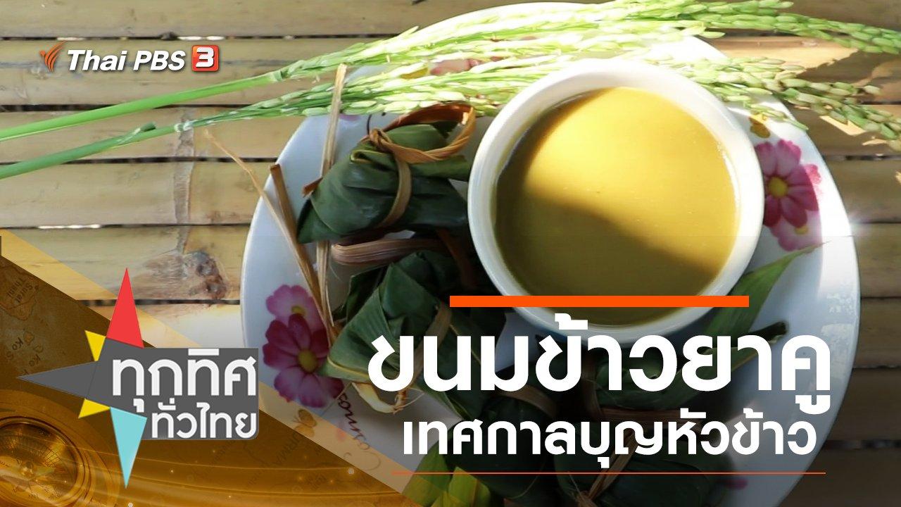 ทุกทิศทั่วไทย - ประเด็นข่าว (3 ธ.ค. 62)