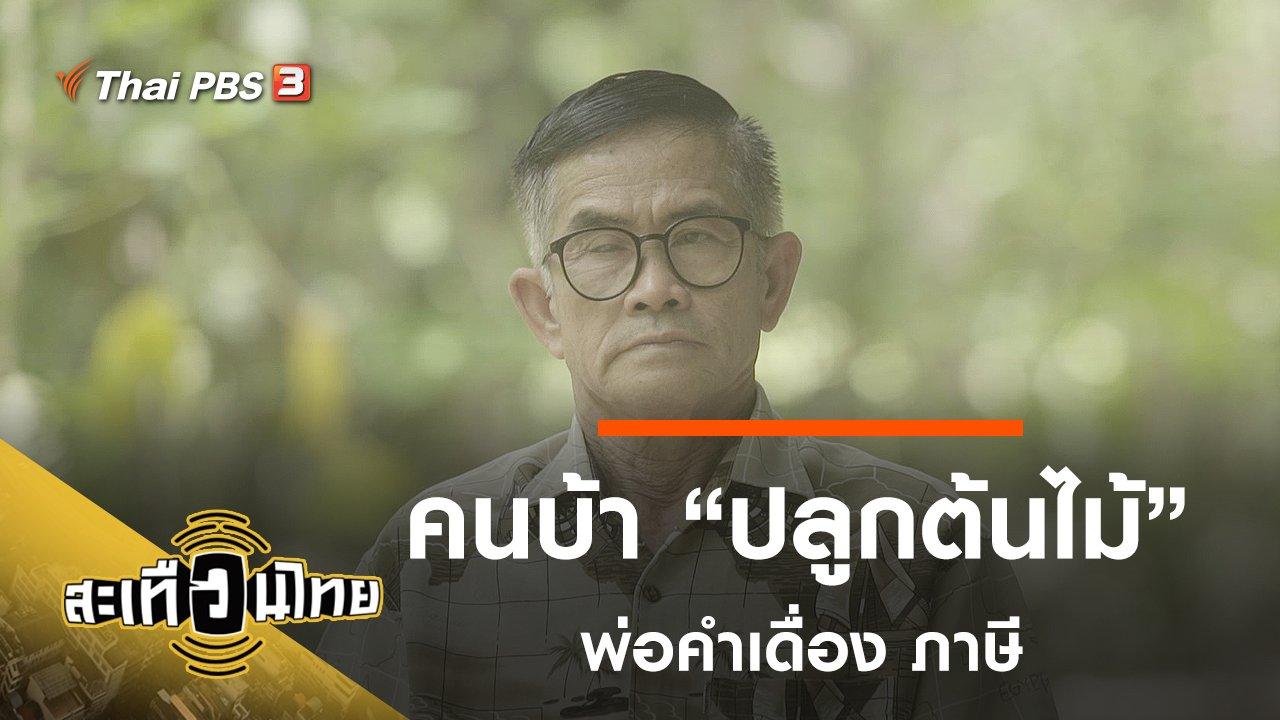 """สะเทือนไทย - คนบ้า """"ปลูกต้นไม้"""""""