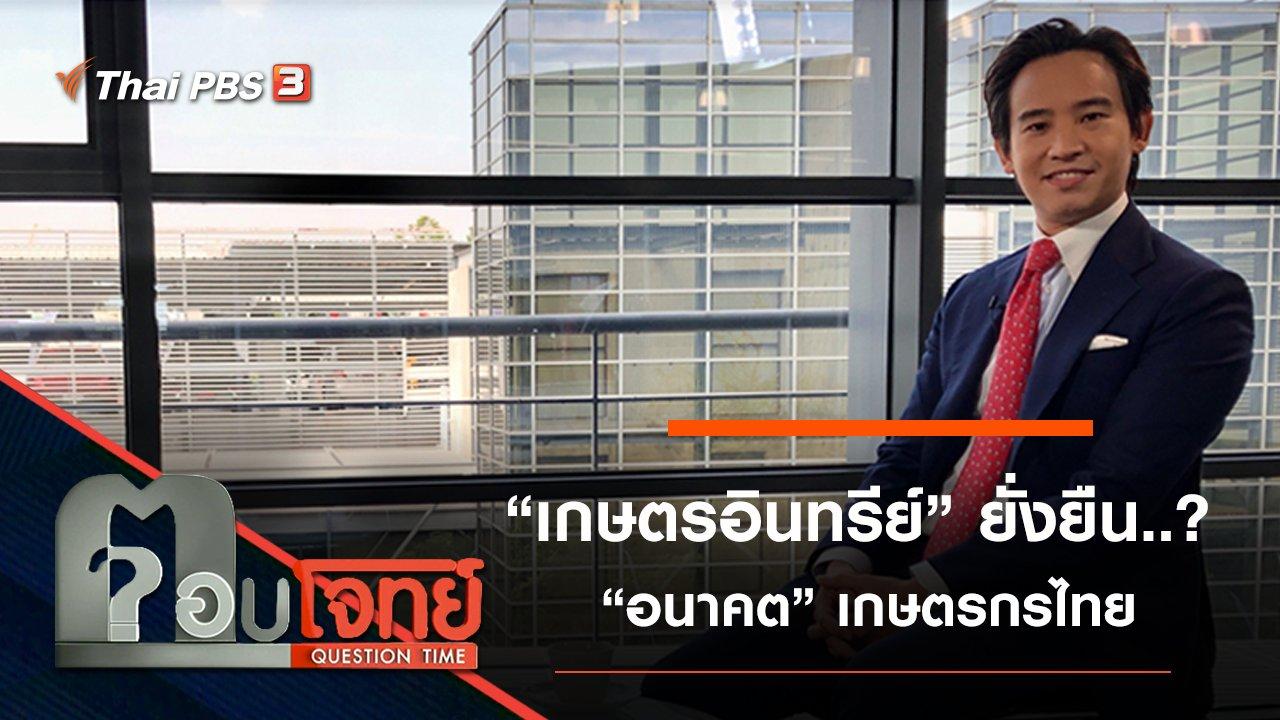 """ตอบโจทย์ - """"เกษตรอินทรีย์"""" ยั่งยืน...? """"อนาคต"""" เกษตรกรไทย"""