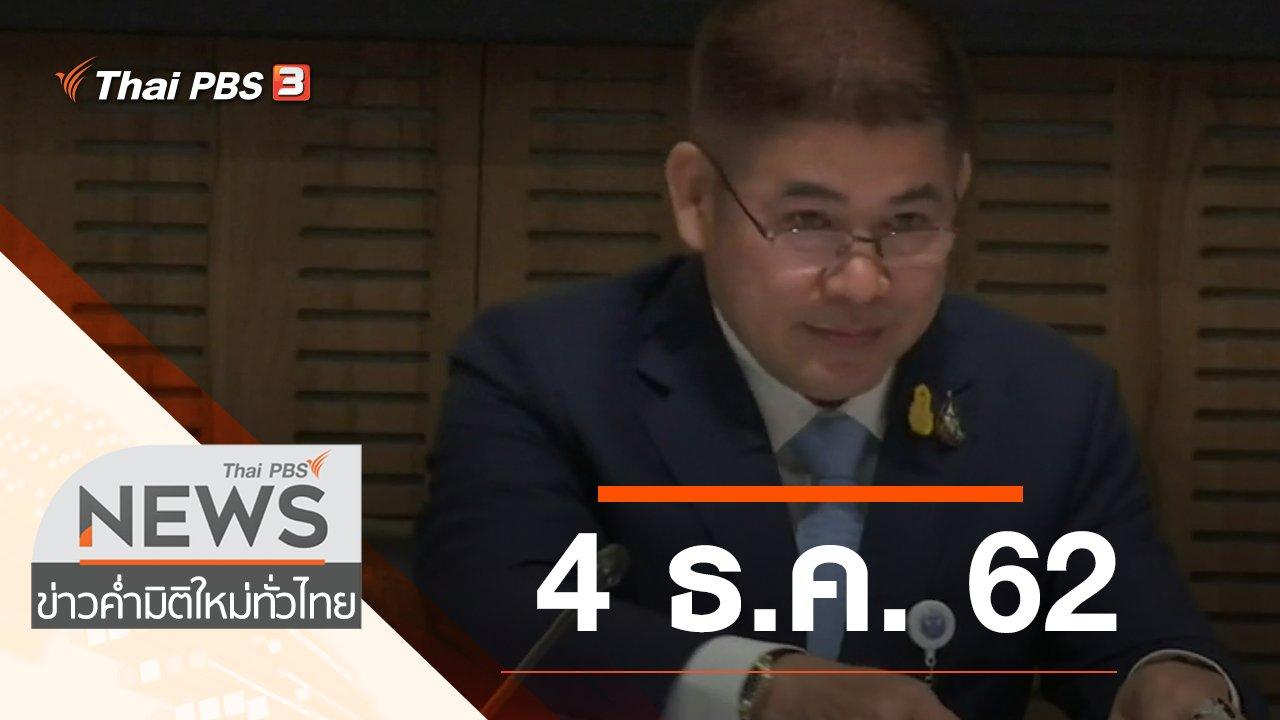 ข่าวค่ำ มิติใหม่ทั่วไทย - ประเด็นข่าว (4 ธ.ค. 62)