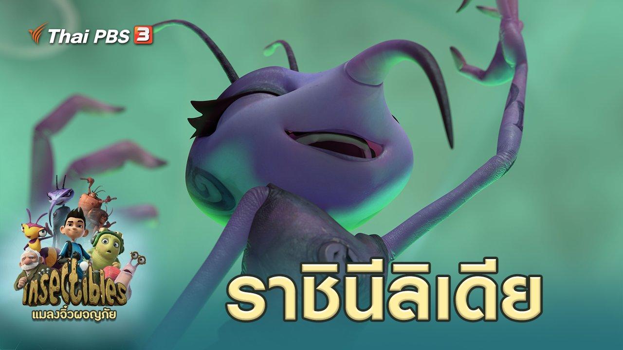 แมลงจิ๋วผจญภัย - ราชินีลิเดีย