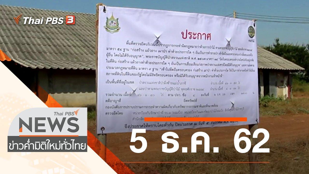 ข่าวค่ำ มิติใหม่ทั่วไทย - ประเด็นข่าว (5 ธ.ค. 62)