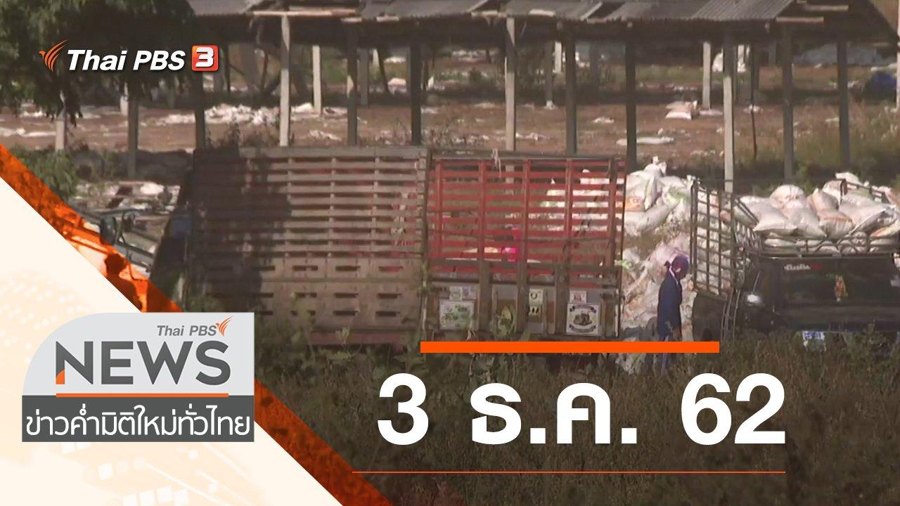 ข่าวค่ำ มิติใหม่ทั่วไทย - ประเด็นข่าว (3 ธ.ค. 62)