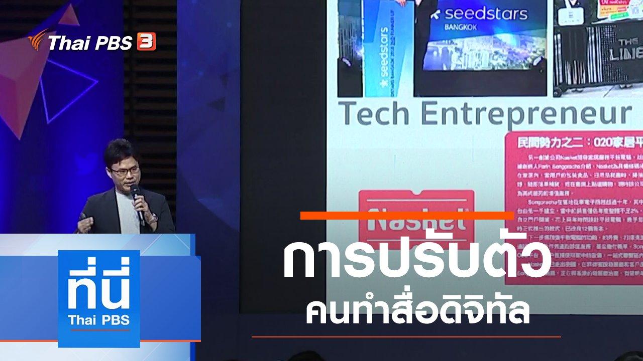ที่นี่ Thai PBS - ประเด็นข่าว (3 ธ.ค. 62)