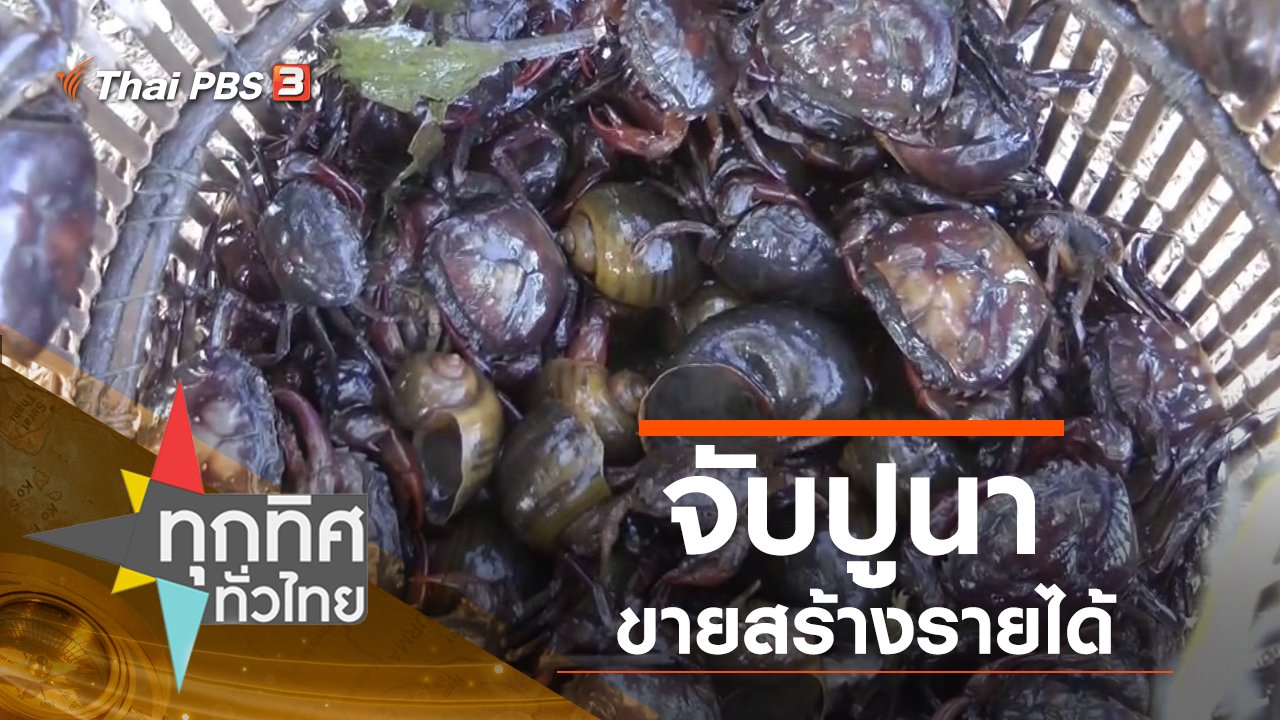 ทุกทิศทั่วไทย - ประเด็นข่าว (4 ธ.ค. 62)