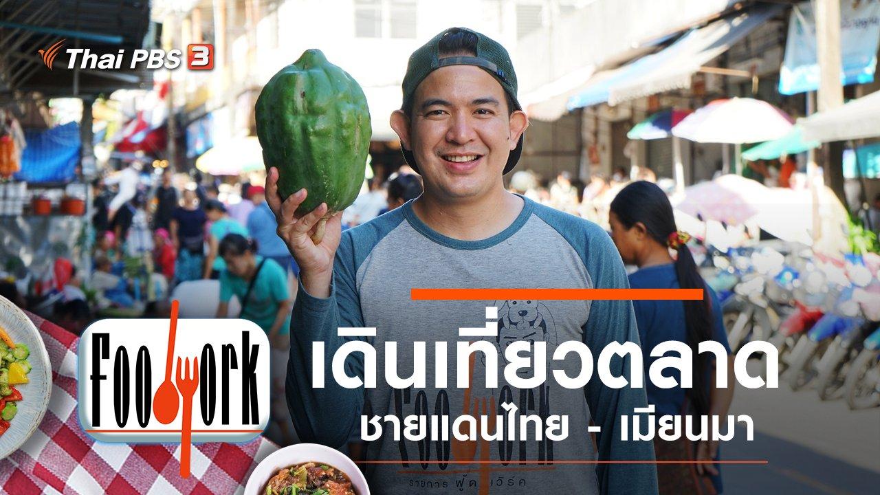 Foodwork - ชายแดนไทย - เมียนมา