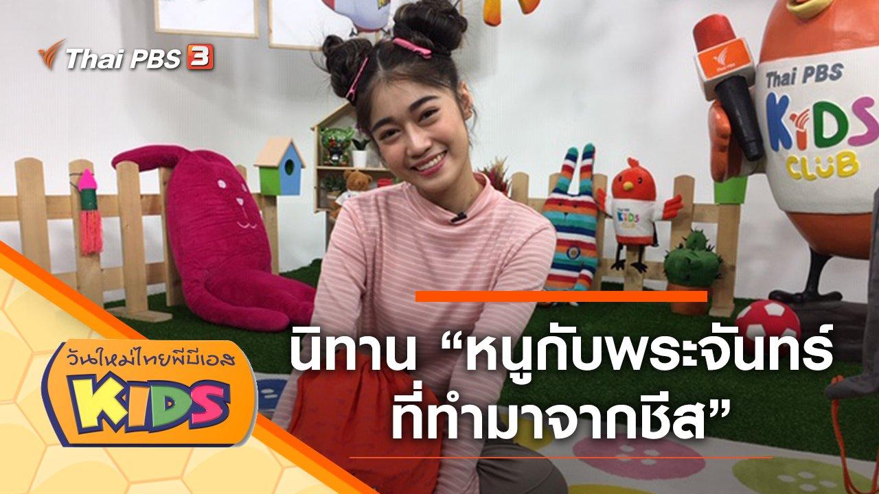 """วันใหม่ไทยพีบีเอสคิดส์ - นิทาน """"หนูกับพระจันทร์ที่ทำมาจากชีส"""""""