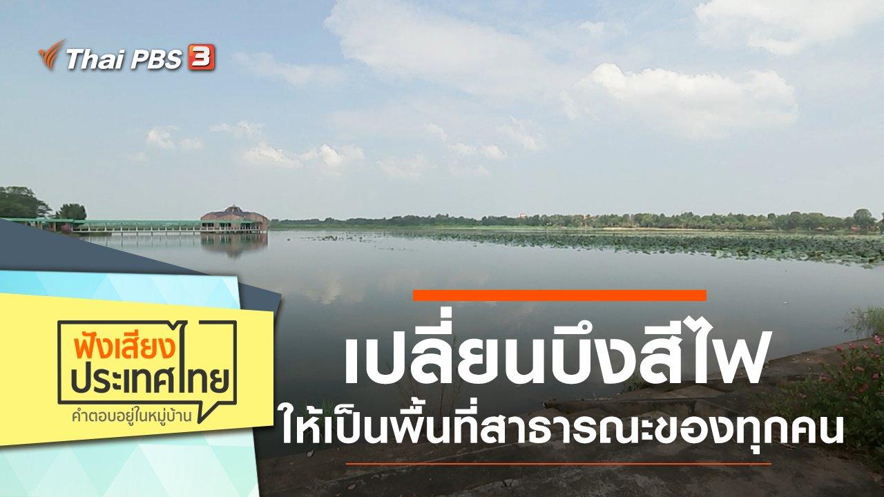 ฟังเสียงประเทศไทย - เปลี่ยนบึงสีไฟ ให้เป็นพื้นที่สาธารณะของทุกคน