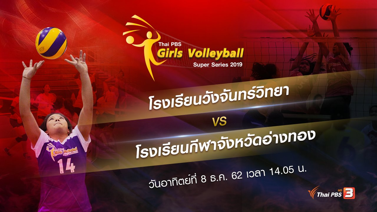 Thai PBS Girls Volleyball Super Series 2019 - โรงเรียนวังจันทร์วิทยา vs โรงเรียนกีฬาจังหวัดอ่างทอง