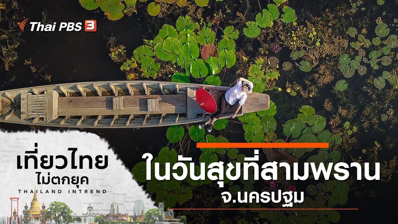 เที่ยวไทยไม่ตกยุค - ในวันสุข ที่สามพราน จ.นครปฐม