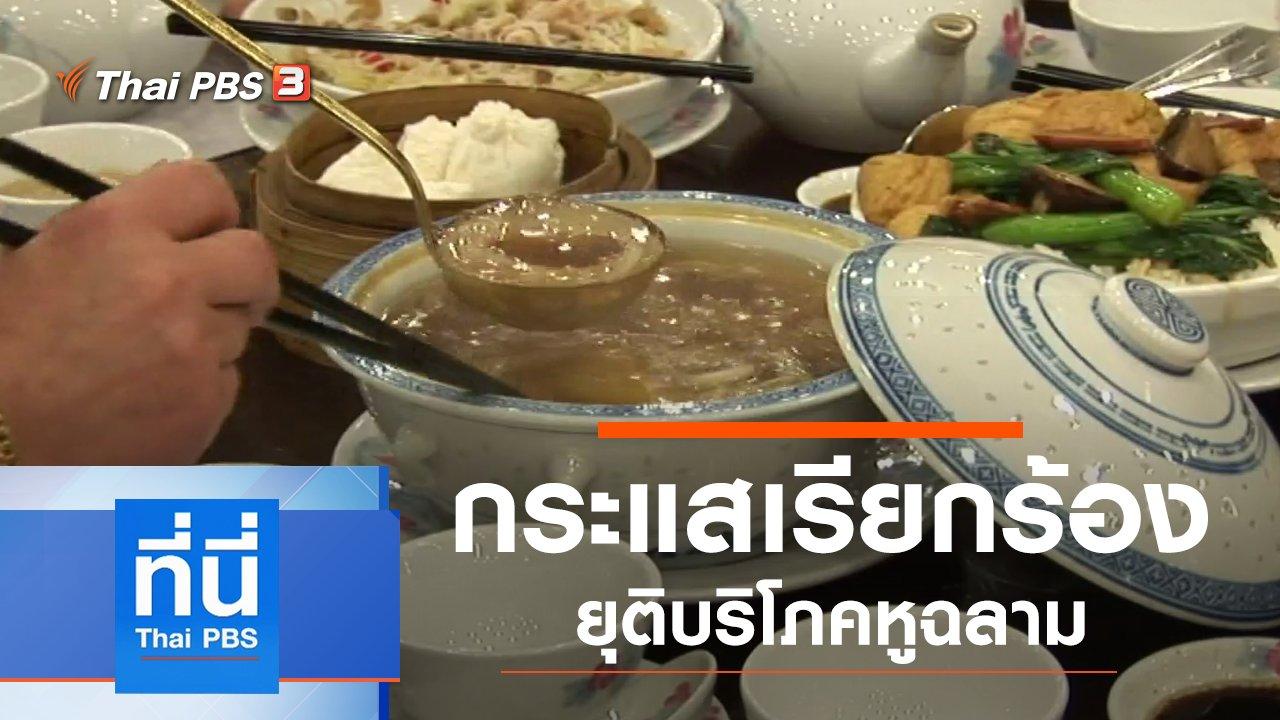ที่นี่ Thai PBS - ประเด็นข่าว (5 ธ.ค. 62)
