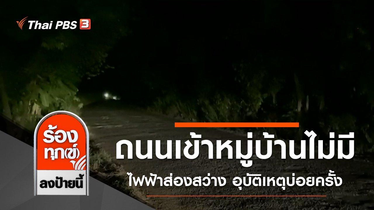 ร้องทุก(ข์) ลงป้ายนี้ - ถนนเข้าหมู่บ้านไม่มีไฟฟ้าส่องสว่าง อุบัติเหตุบ่อยครั้ง จ.กำแพงเพชร