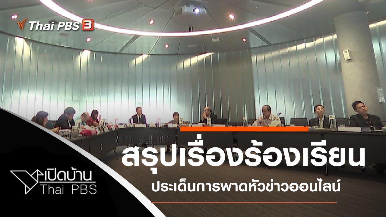 เปิดบ้าน Thai PBS - สรุปเรื่องร้องเรียนจากประชาชนปี 61 ประเด็นการพาดหัวข่าวออนไลน์