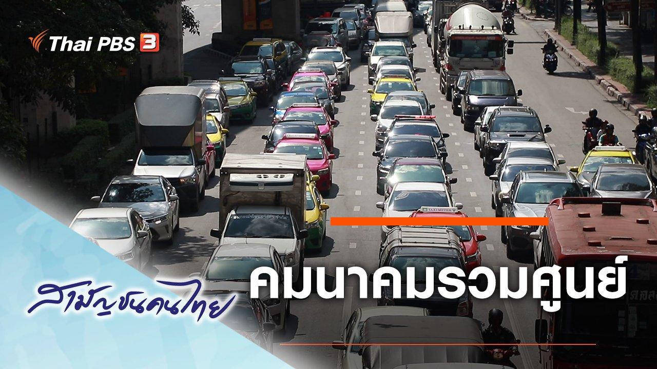 สามัญชนคนไทย - คมนาคมรวมศูนย์
