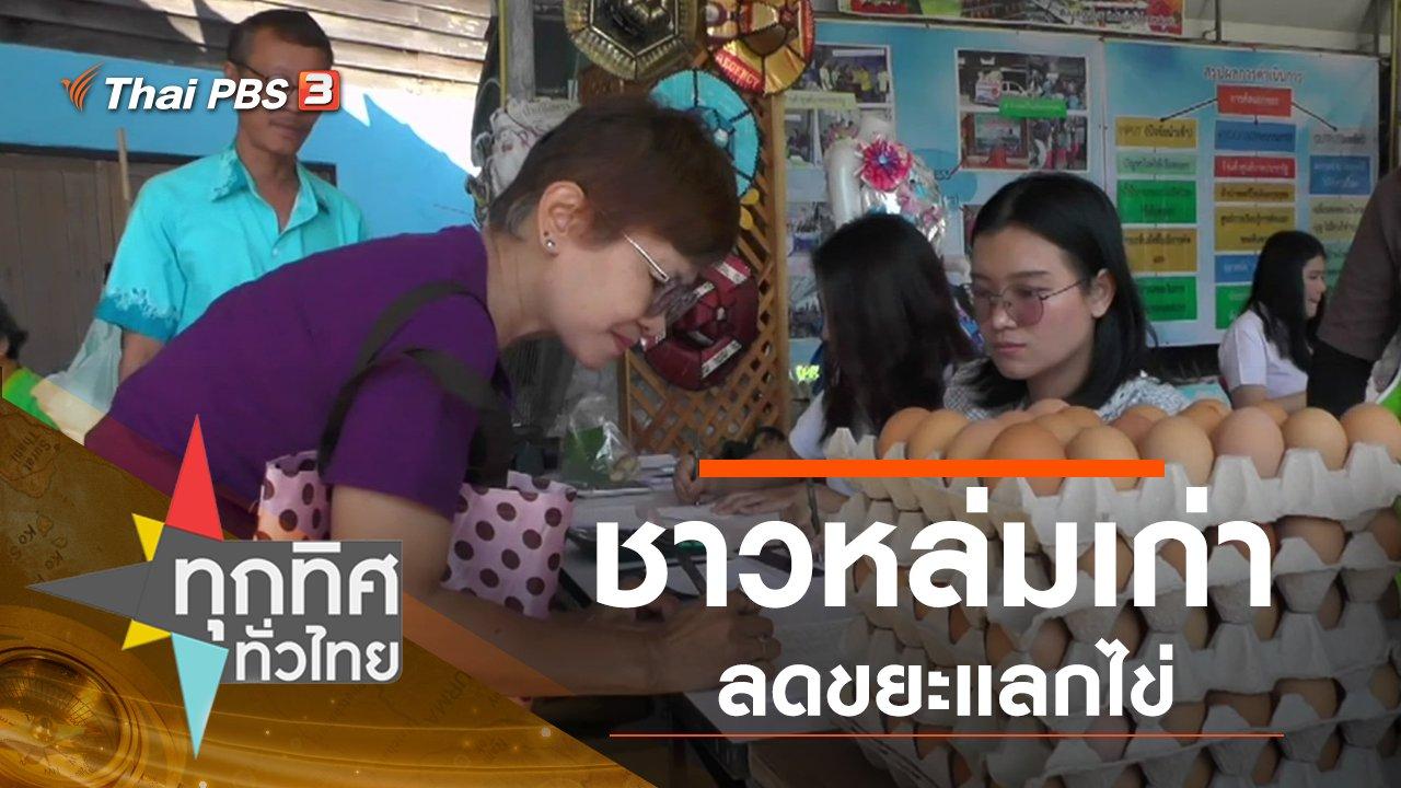 ทุกทิศทั่วไทย - ประเด็นข่าว (6 ธ.ค. 62)