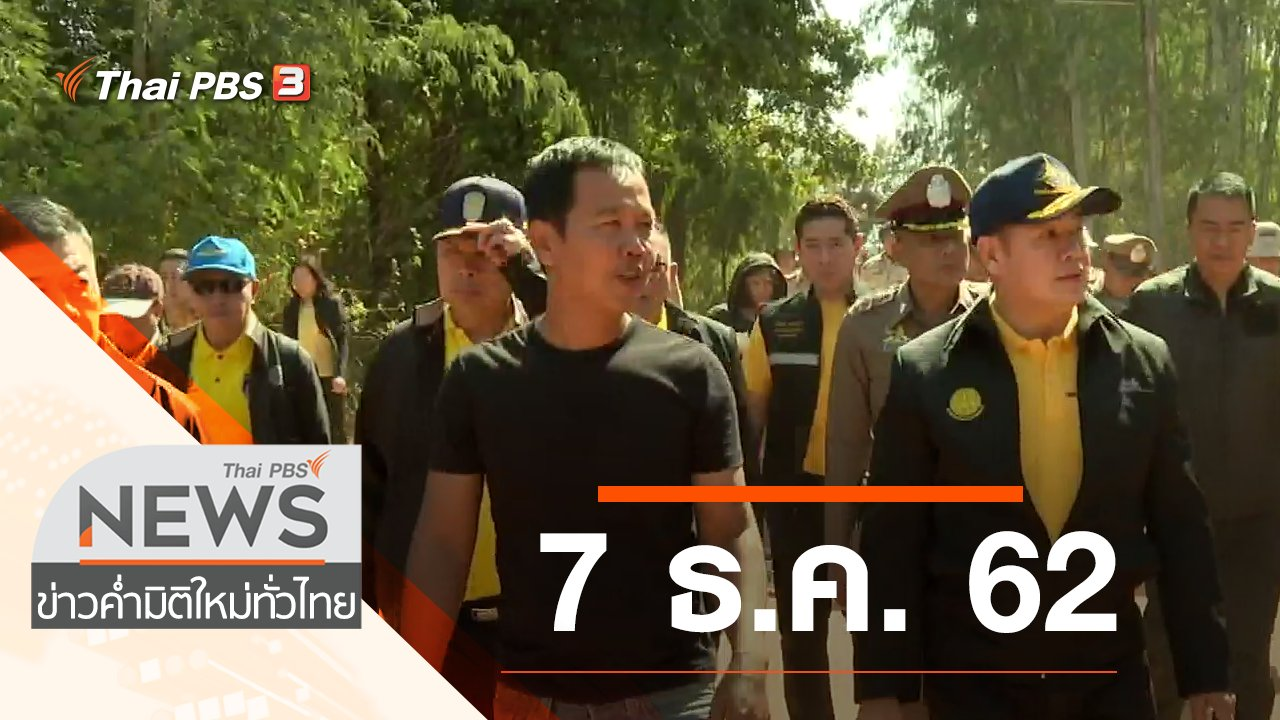 ข่าวค่ำ มิติใหม่ทั่วไทย - ประเด็นข่าว (7 ธ.ค. 62)