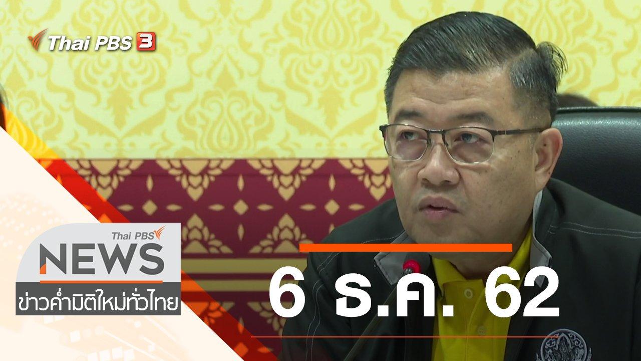 ข่าวค่ำ มิติใหม่ทั่วไทย - ประเด็นข่าว (6 ธ.ค. 62)