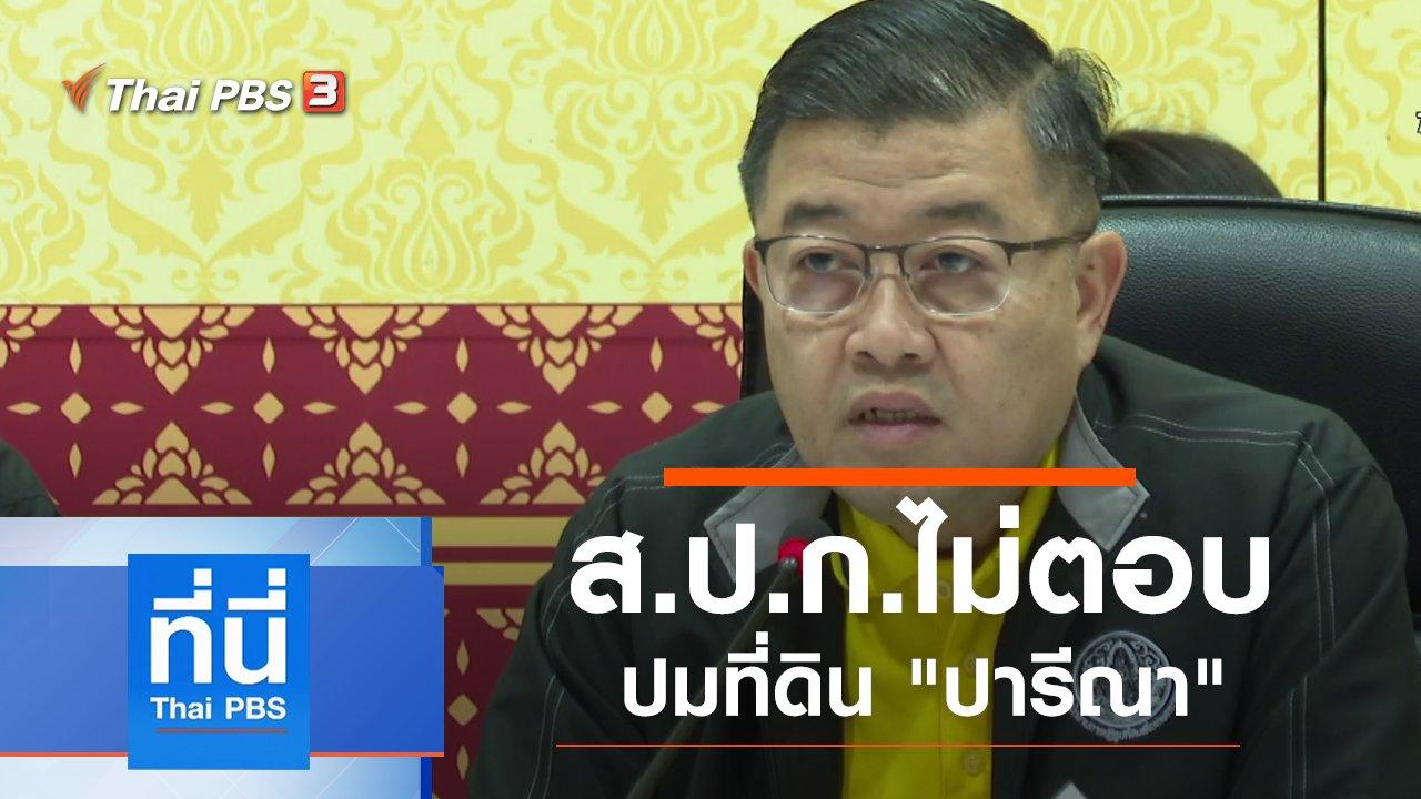 ที่นี่ Thai PBS - ประเด็นข่าว (6 ธ.ค. 62)
