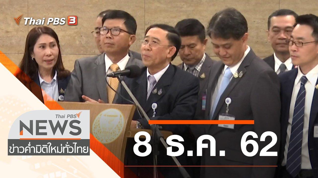ข่าวค่ำ มิติใหม่ทั่วไทย - ประเด็นข่าว (8 ธ.ค. 62)