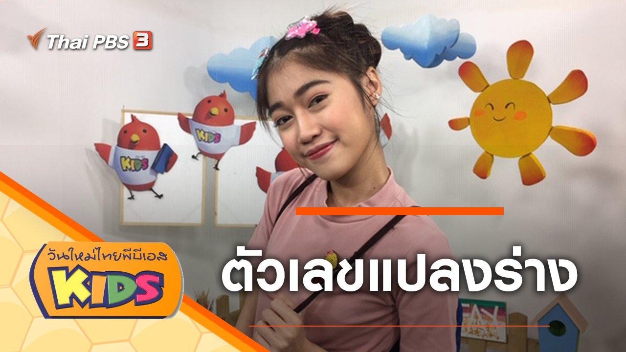 วันใหม่ไทยพีบีเอสคิดส์ - ตัวเลขแปลงร่าง