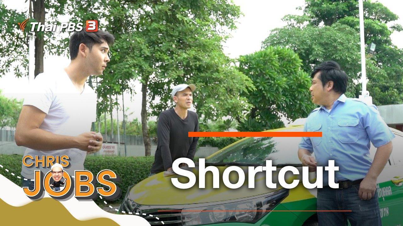 Chris Jobs - Shortcut
