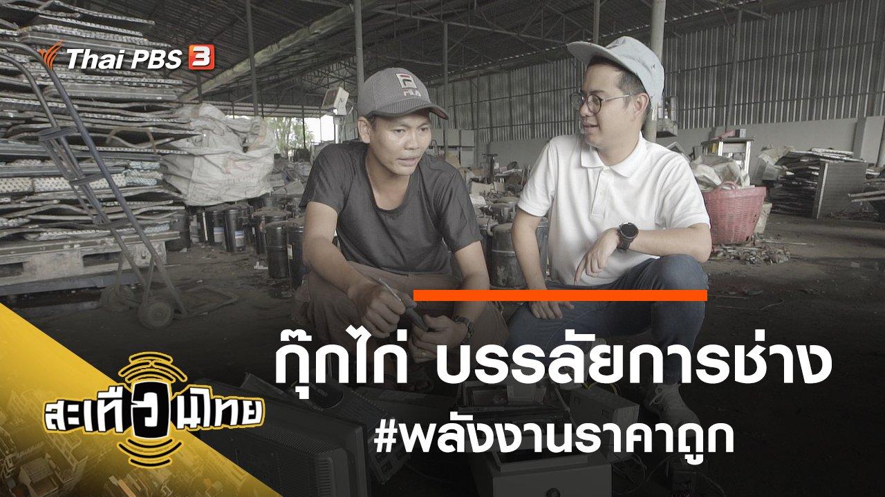 สะเทือนไทย - กุ๊กไก่ บรรลัยการช่าง #พลังงานราคาถูก