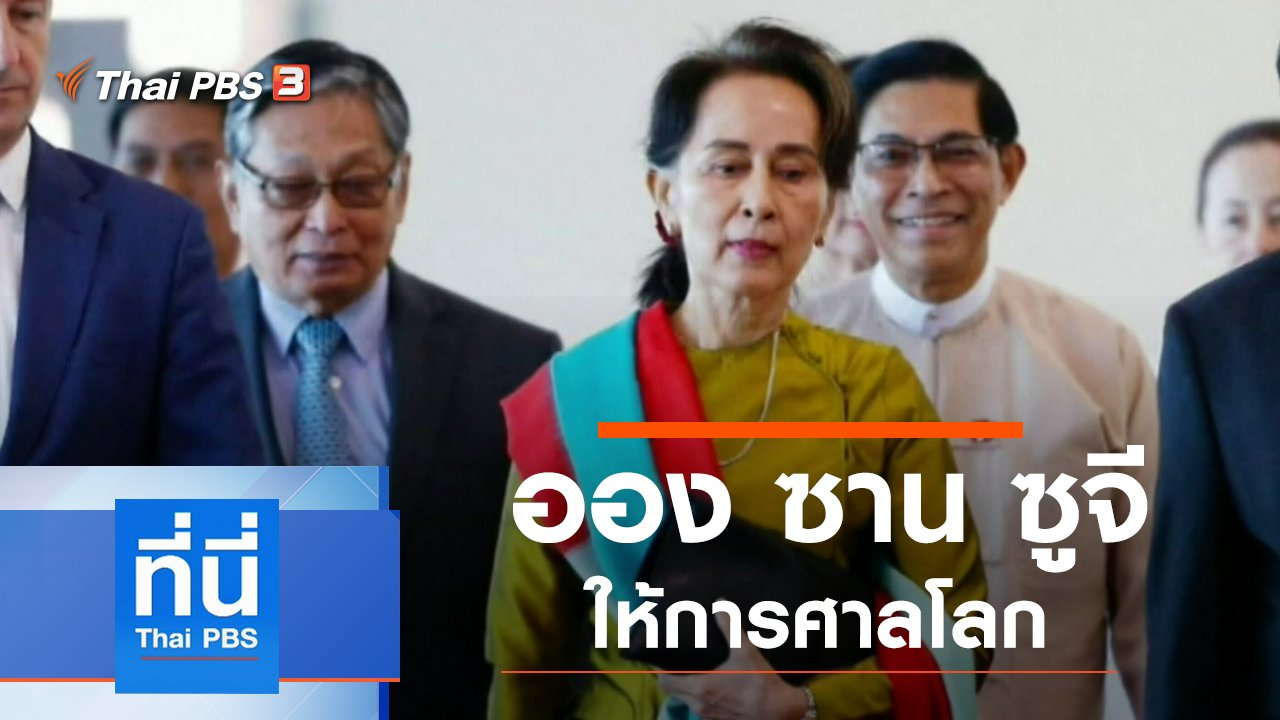 ที่นี่ Thai PBS - ประเด็นข่าว (10 ธ.ค. 62)